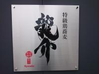 茨城県 出張 麺 つけ麺