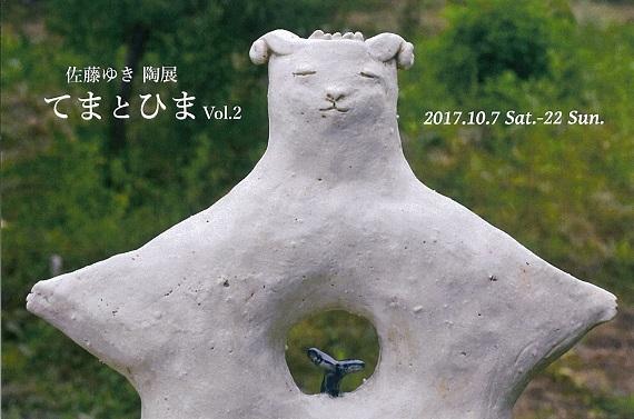 佐藤ゆき陶展 てまとひま 2017