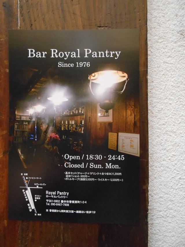 Bar Royal Pantry