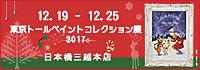 bn-tokyo-tolepaintcollection2017.jpg