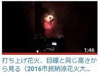 打ち上げ花火、目線と同じ高さから見る(2016市民納涼花火大会)