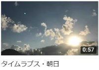 タイムラプス・朝日