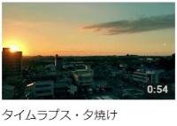 タイムラプス・夕焼け