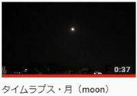 タイムラプス・月