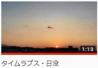 タイムラプス・日没