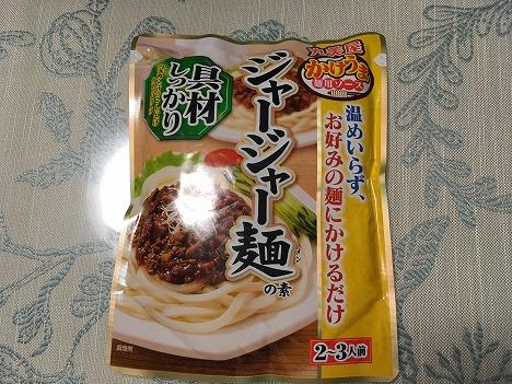ジャージャー麺03