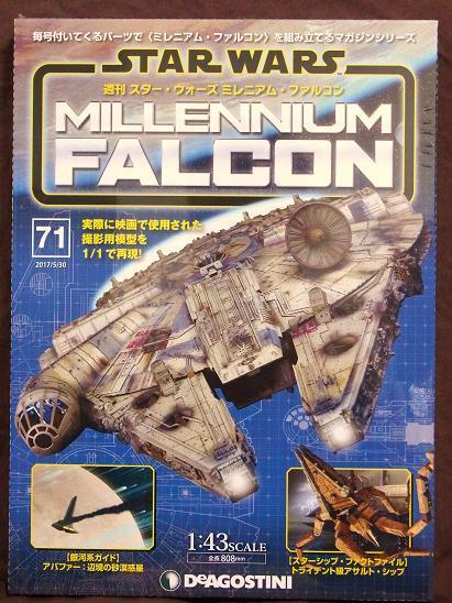 ファルコン071(1)