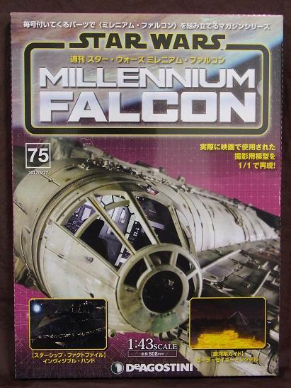 ファルコン075(1)