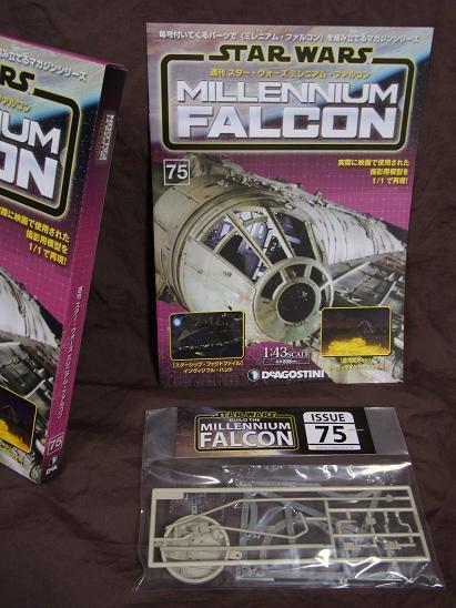 ファルコン075(2)