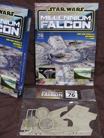 ファルコン076(2)