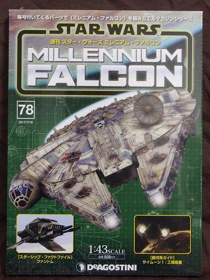ファルコン078(1)