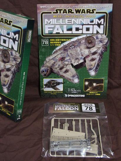 ファルコン078(2)