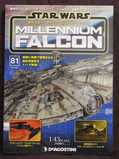 ファルコン081(1)
