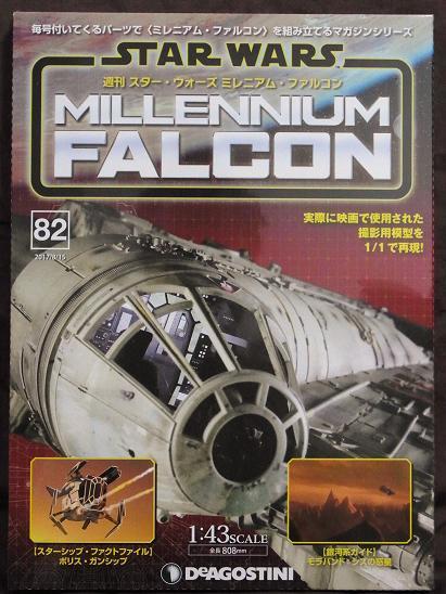 ファルコン082(1)