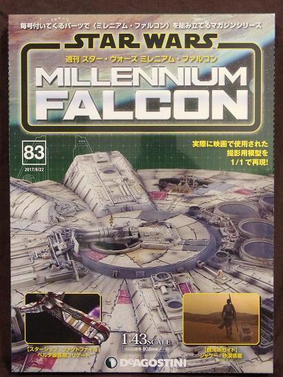 ファルコン083(1)