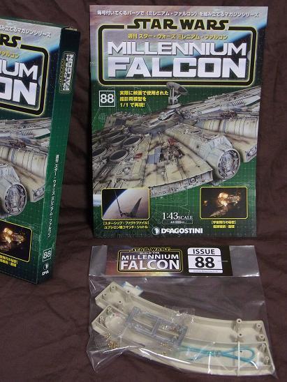 ファルコン088(2)