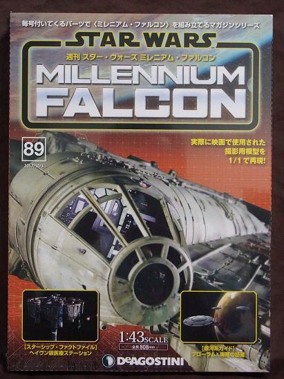 ファルコン089(1)