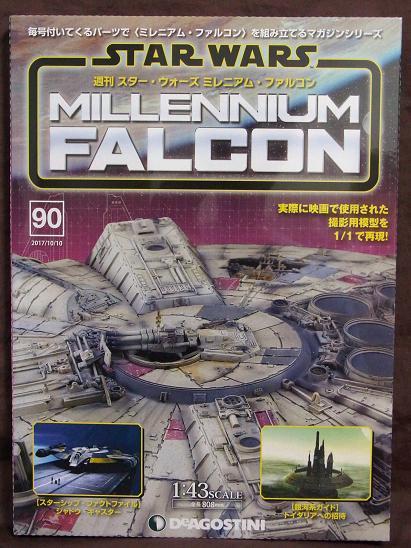 ファルコン090(2)