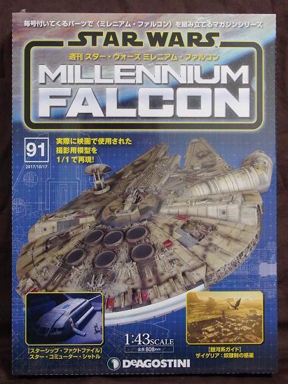 ファルコン091(2)