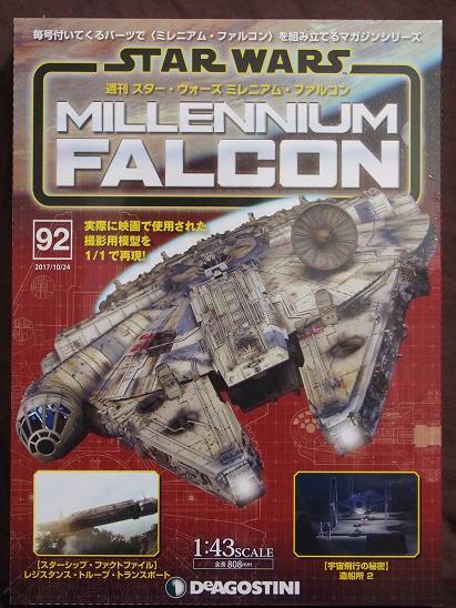 ファルコン092(1)