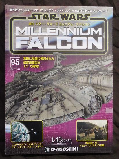 ファルコン095(3)