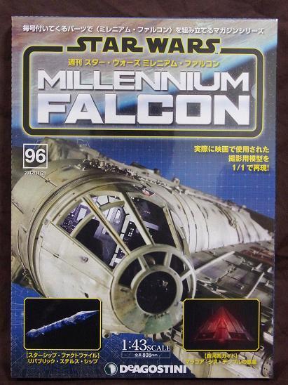 ファルコン096(1)