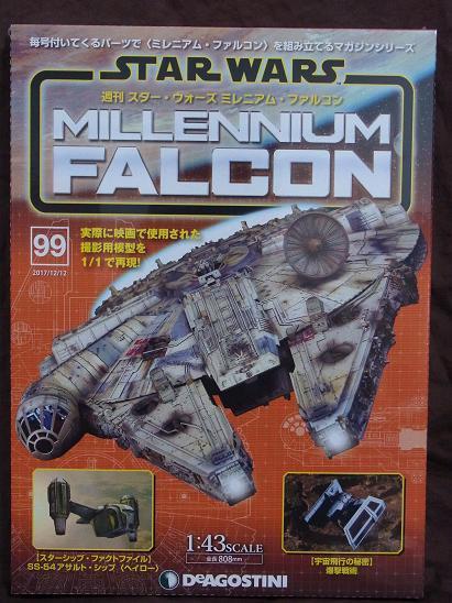 ファルコン099(1)