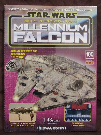 ファルコン100(1)