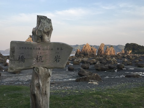 夕暮れ橋杭岩