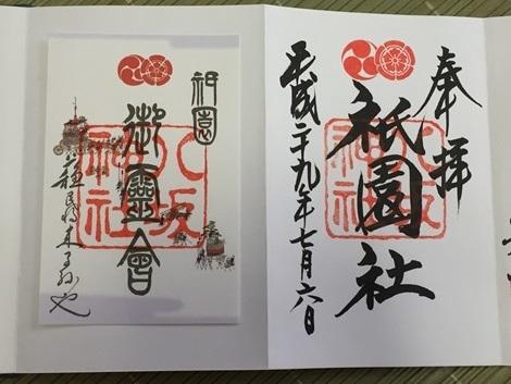 八坂神社ご朱印