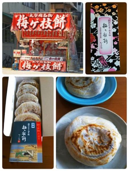 平成29年5月日9日梅が枝餅