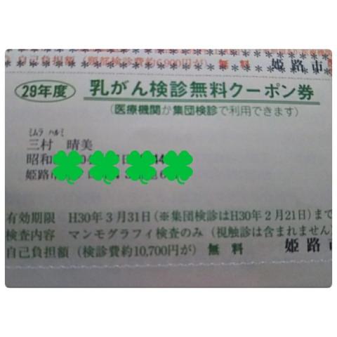 平成29年6月5日乳がん検診