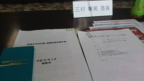 平成29年6月21日姫路市委員