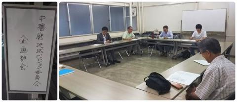 平成29年6月22日企画部会議