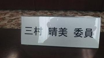平成29年8月29日会議