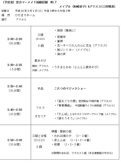 平成29年9月5日プログラム