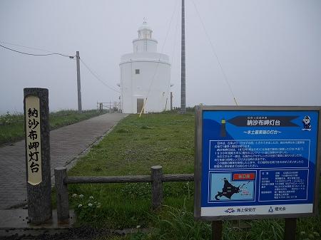 s-納沙布岬