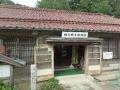 29.相川郷土博物館