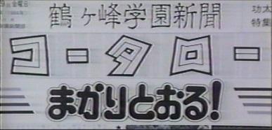 新聞タイトル