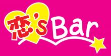 浅草3丁目レンタルCafe&Bar~恋's Bar~公式Blog