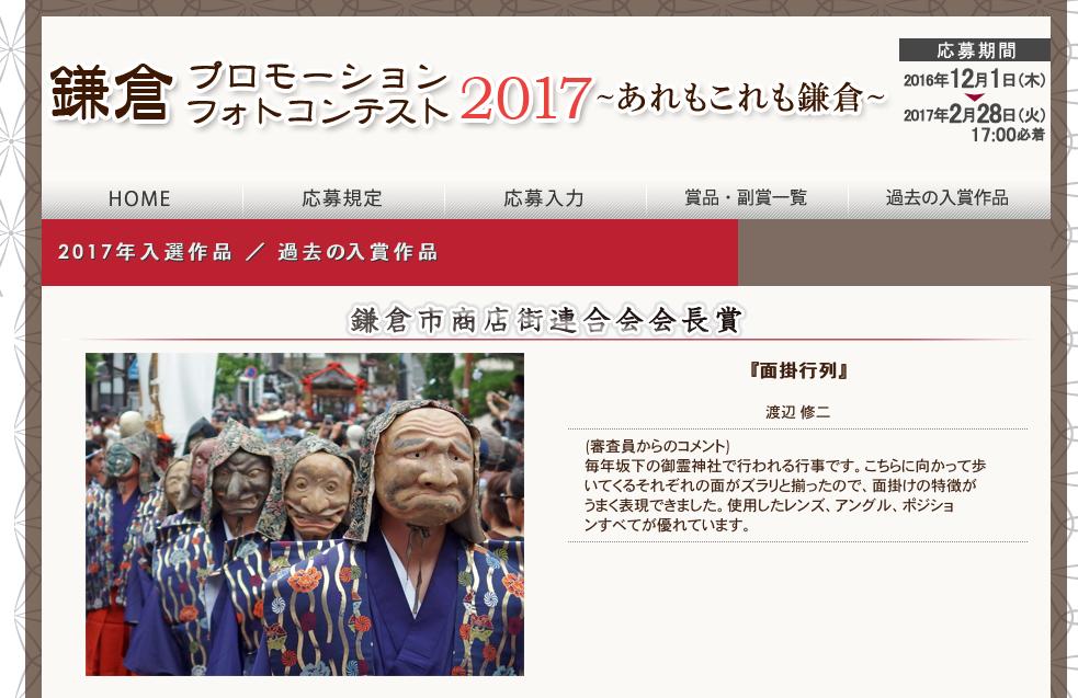 鎌倉フォトコンテスト1