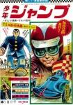 news_thumb_jump_fukkokusoukan.jpg