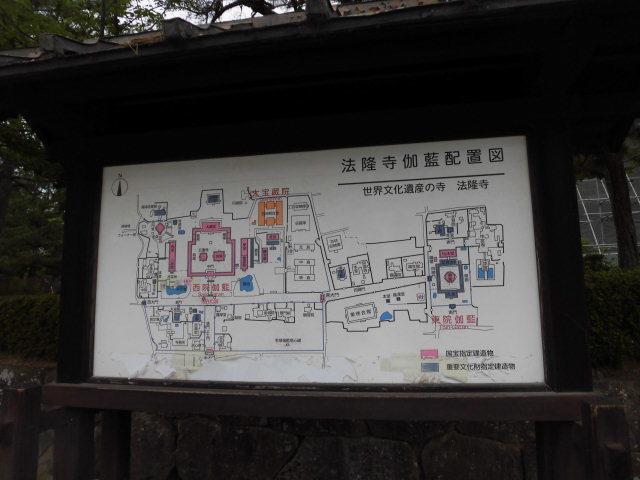 法隆寺伽藍配置図