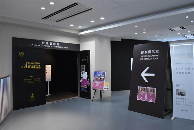 展示場入口