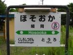 hosooka08.jpg