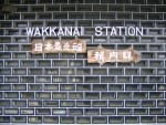k-wakkanai02.jpg