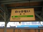k-wakkanai06.jpg