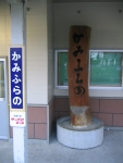 kamifurano04.jpg