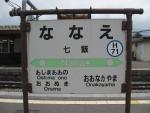 nanae04.jpg