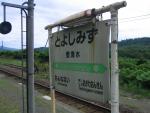 toyoshimizu04.jpg